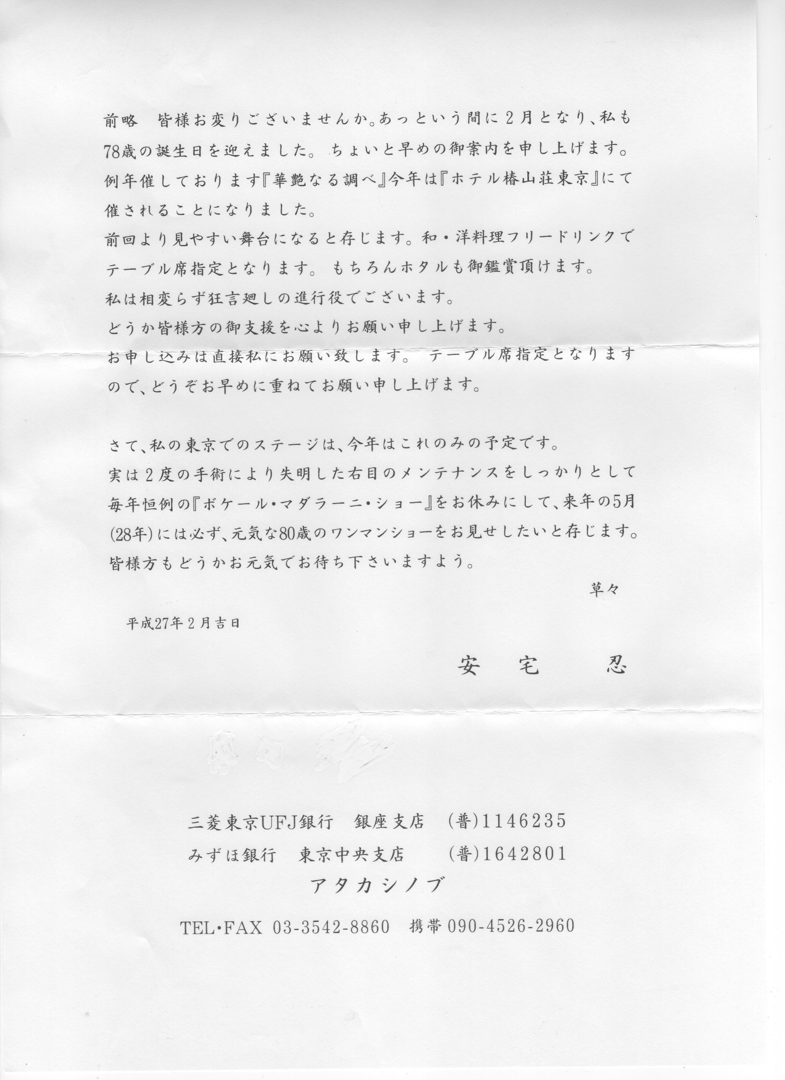 安宅忍さん(20150525ほたるの夕べ-1-)