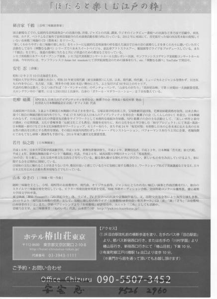 安宅忍さん(20150525ほたるの夕べ-3-)