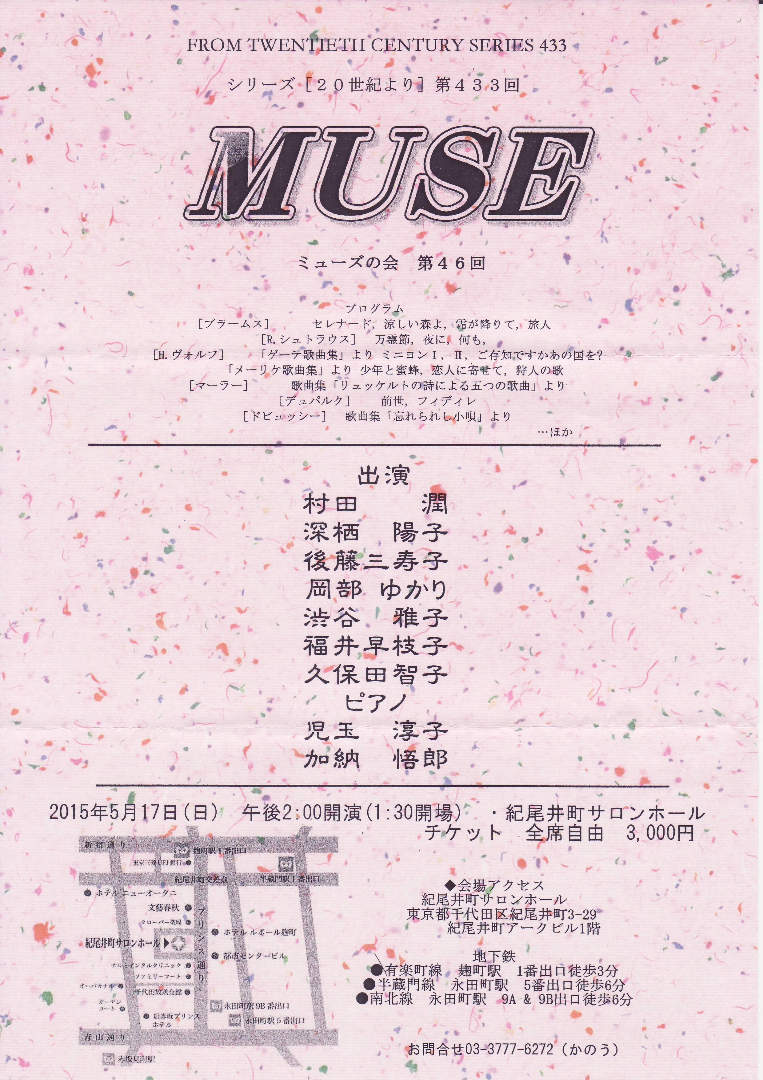福井早枝子65期2014.5.17コンサート