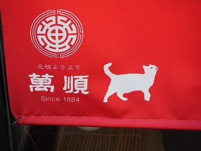 白猫の看板