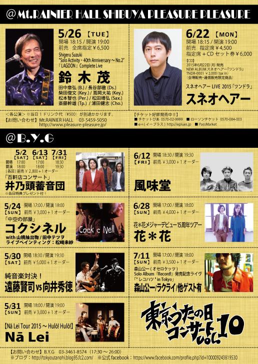 「東京うたの日」