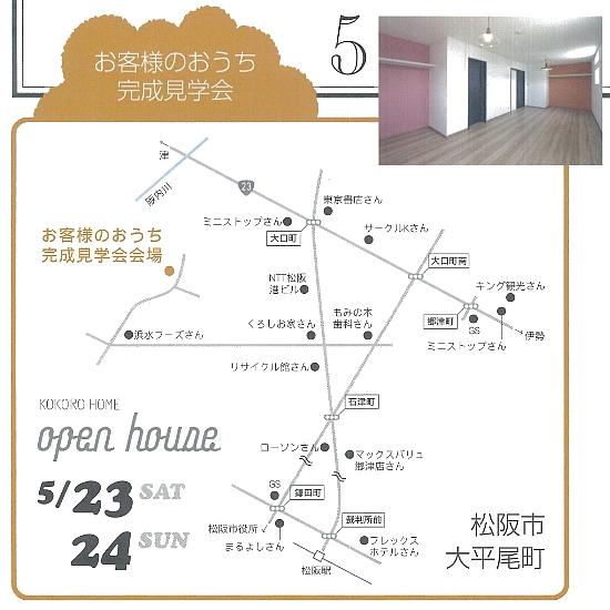 北山建築 地図550