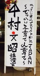中村文昭講演会