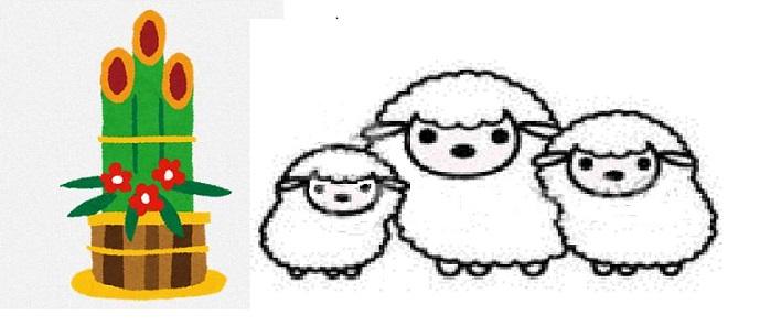 2015 羊