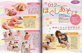 あそびと環境0・1・2歳 2015年 06月号●小澤式キッズヨガ 0.1.2歳児のための ほぐしあそび