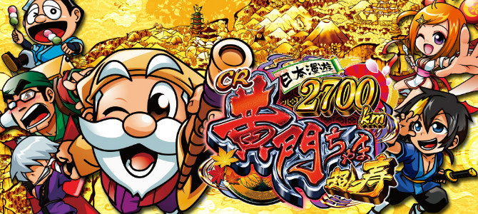 pachinko_koumonchama5choukotobuki.jpg