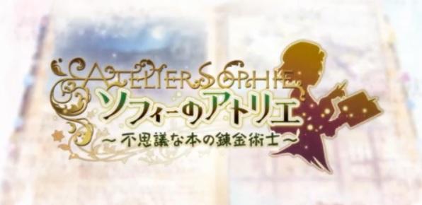 PS4 PS3 PSVITA アトリエシリーズ最新作 ソフィーのアトリエ  ~不思議な本の錬金術士~