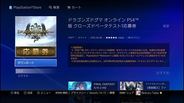PS4 PS3 ドラゴンズドグマ オンライン 応募券 PSストア 1万人限定 クローズドベータテスト1