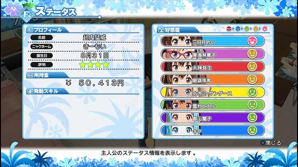 PS4 PS3 夏色ハイスクル★青春白書 プレイ日記 タマキン ナオミ・サンダース 幽霊