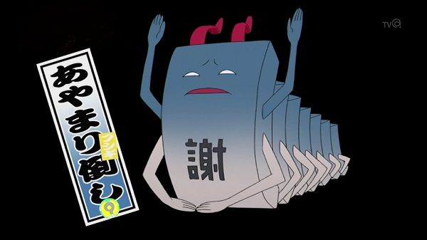 ゲームアニメ 妖怪ウォッチ あやまり倒し フミちゃん カンチ