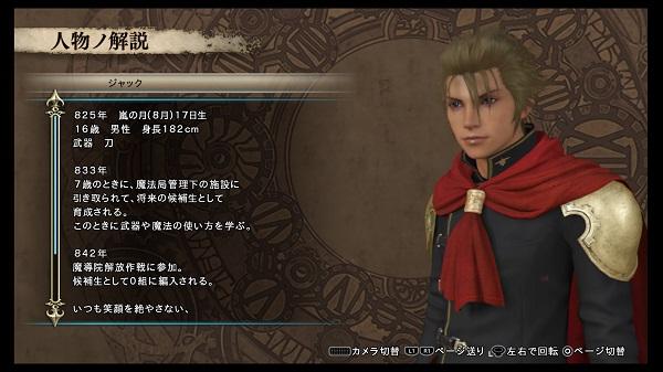 PS4 PSP ファイナルファンタジー FINALFANTASY 零式 HD プレイ日記