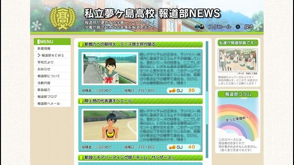 PS4 PS3 夏色ハイスクル★青春白書 プレイ日記 理事長 デート 生徒会
