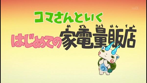 ゲームアニメ 妖怪ウォッチ コマさん コマさんといくはじめての家電量販店 hardbank 74話 感想