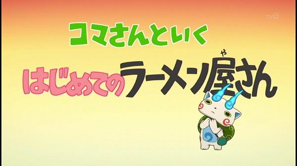 ゲームアニメ 妖怪ウォッチ コマさんといくはじめてのラーメン屋さん 75話 感想  コマさん