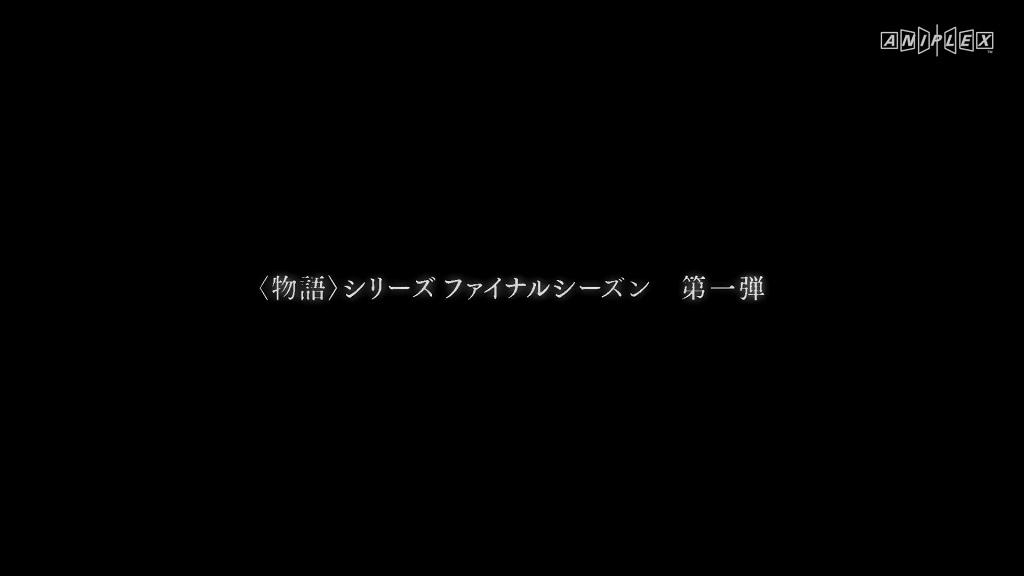 アニメ・漫画関係_物語シリーズ_20141213_01