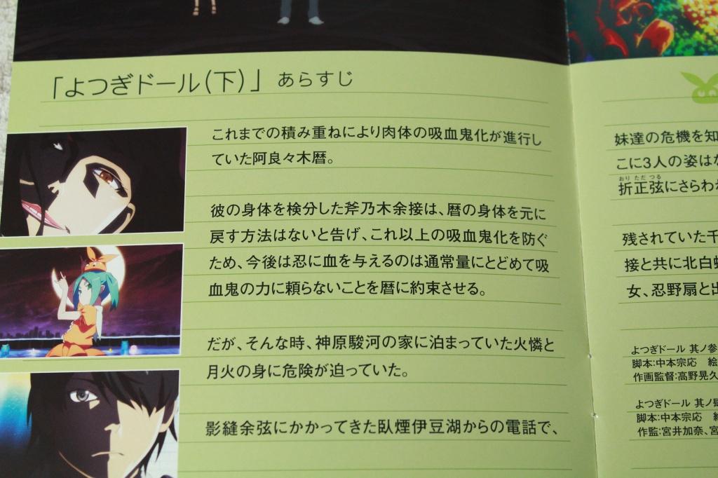 アニメ・漫画関係_物語シリーズ_20150303_06