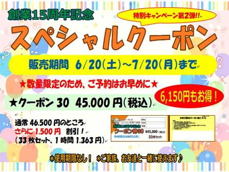 ku-pon_20150625182622737.jpg