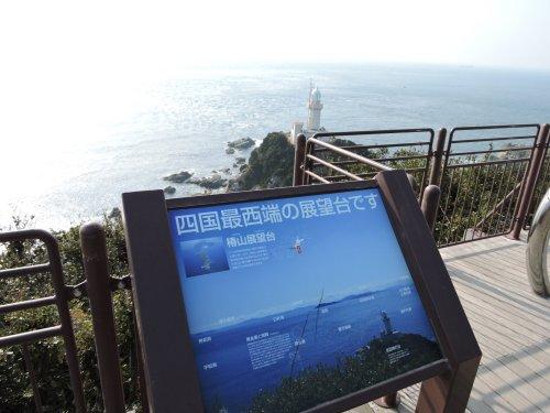 21佐田岬展望台