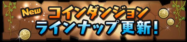 add_coin_dungeon_20150514175208721.jpg