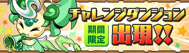 challenge_dungeon_20150409153329635.jpg