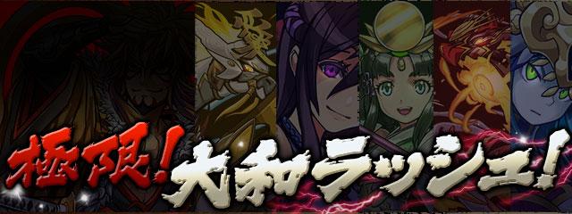 yamato_rush.jpg