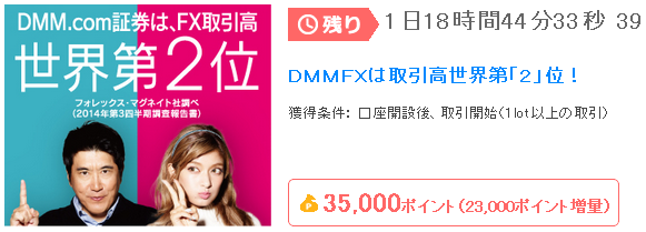 DMM_201505300514451c5.png