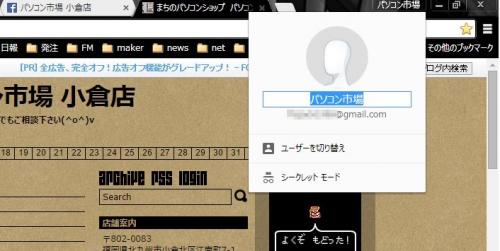 chromeユーザー名変更