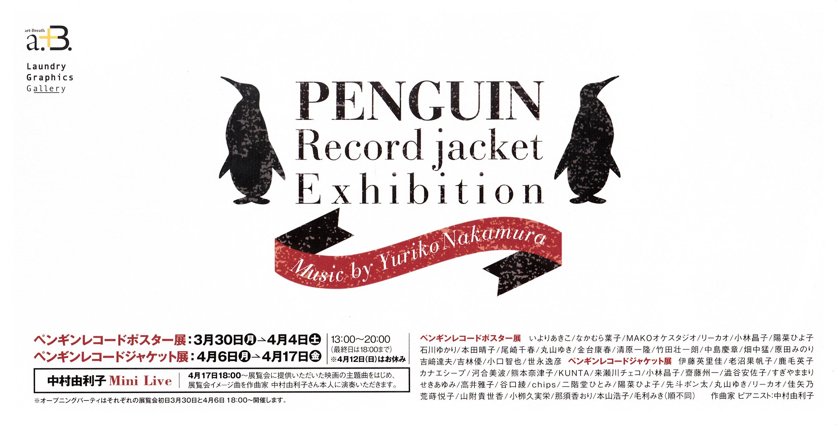 ペンギン展01