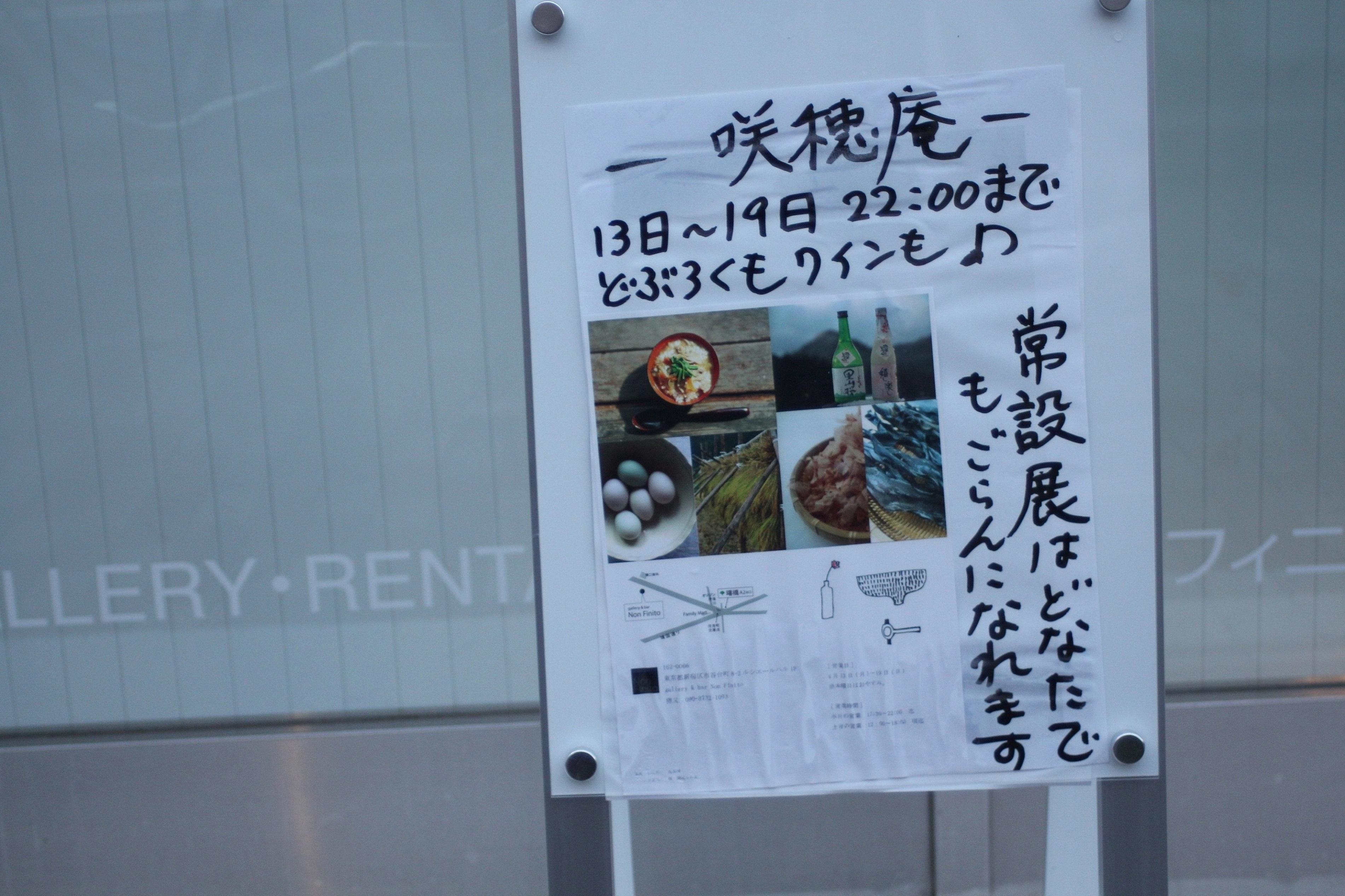 咲穂庵入口00