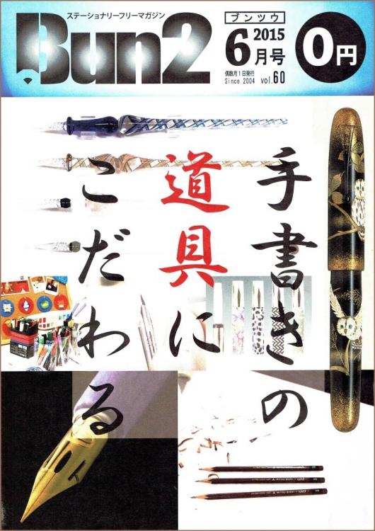 Bun2 15 06 表紙+枠