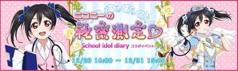 今年最後のイベントは……矢澤パイセンだ。