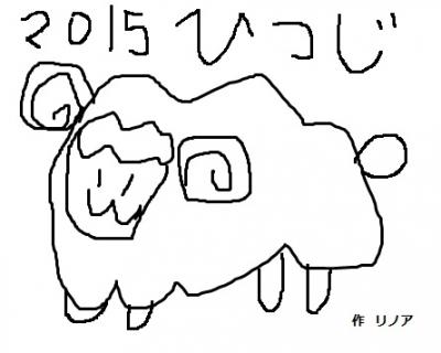 2015羊さん