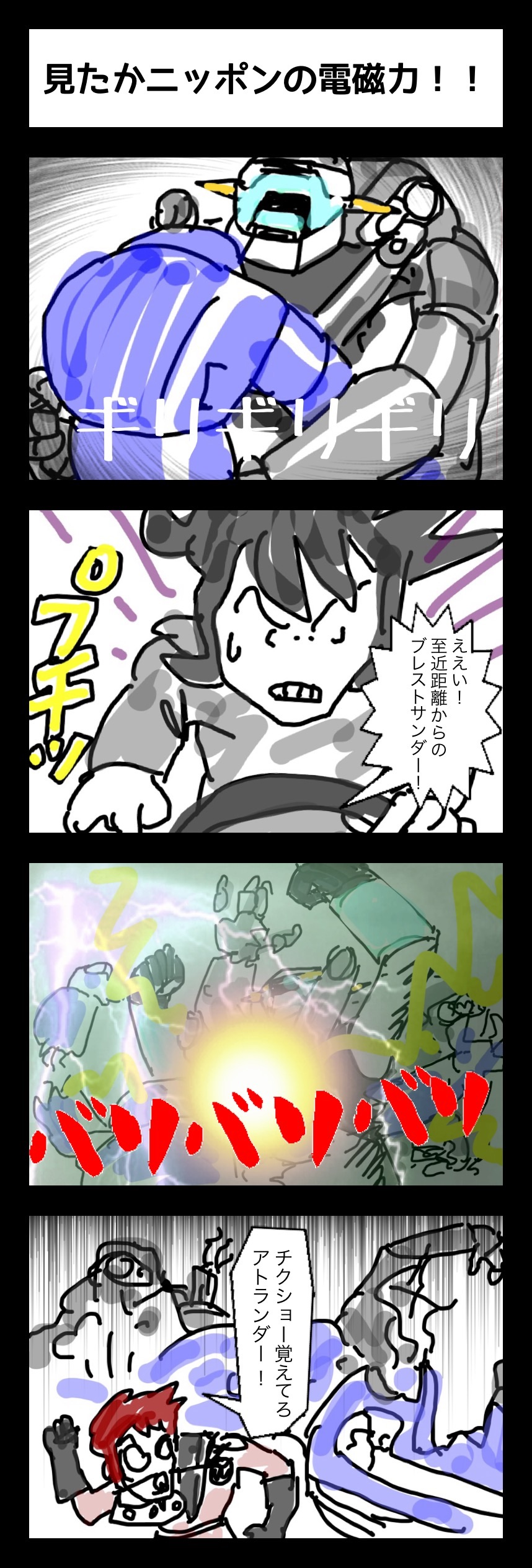 連載4コマ漫画 アトランダーV 17
