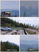 富士スバルライン 富士山5合目