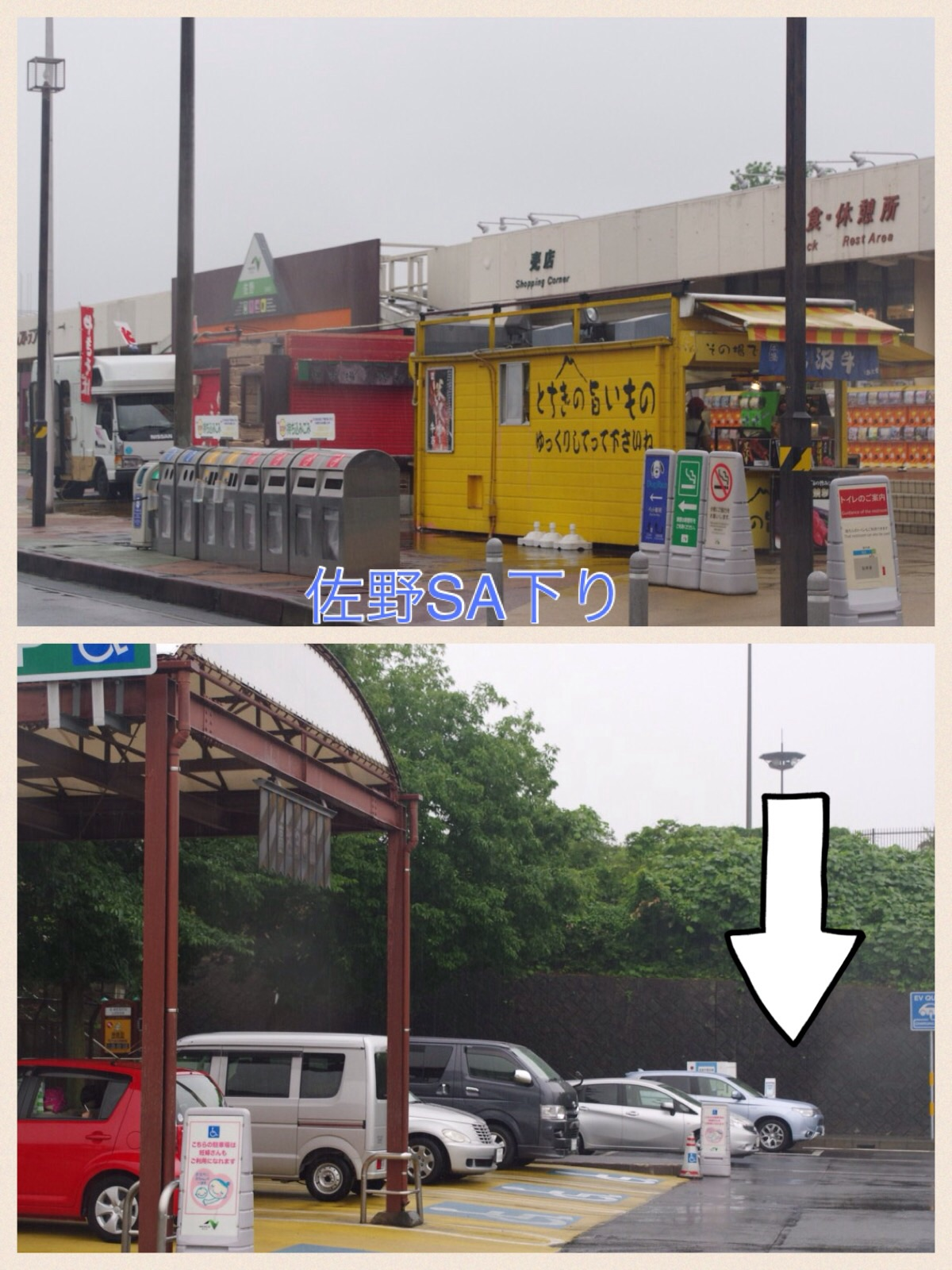 EV充電スポット 東北自動車道 佐野SA下り