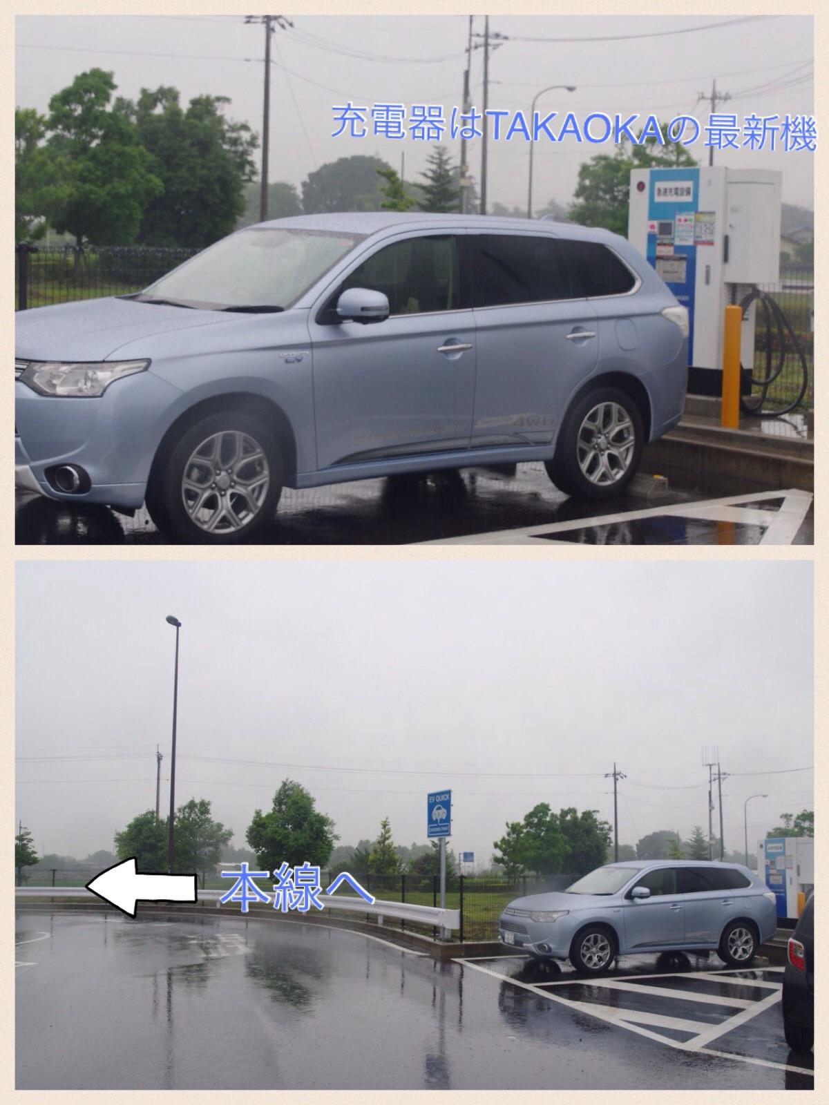 EV充電スポット 北関東道 壬生PA西