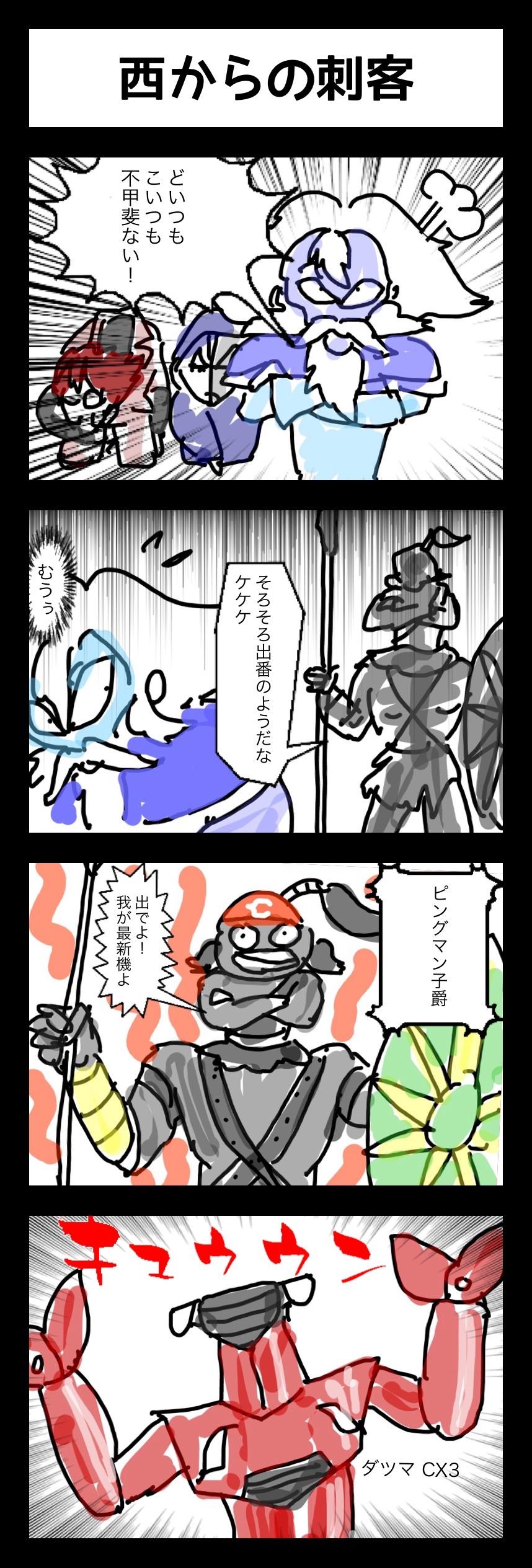 連載4コマ漫画 アトランダーV 19