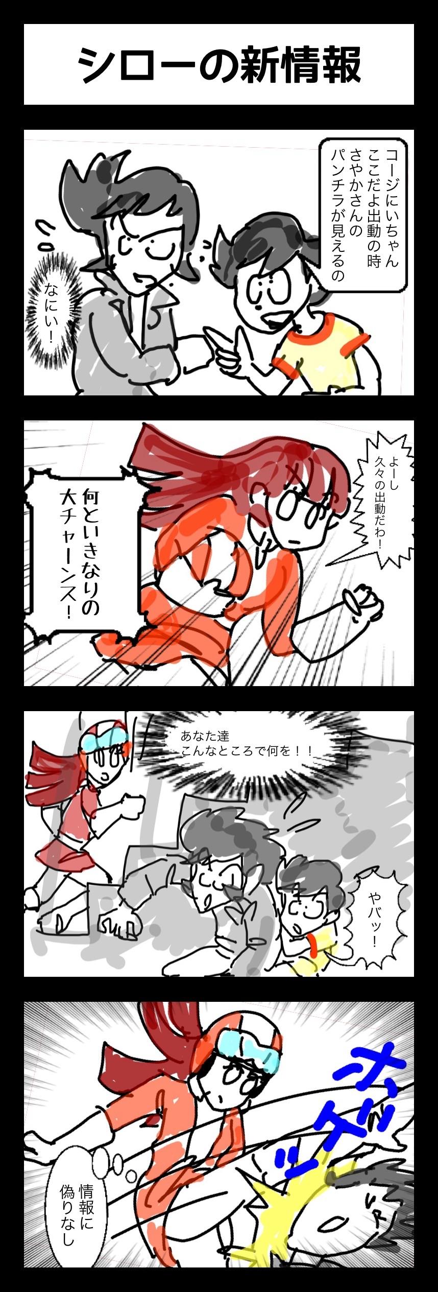 連載4コマ漫画 アトランダーV 20