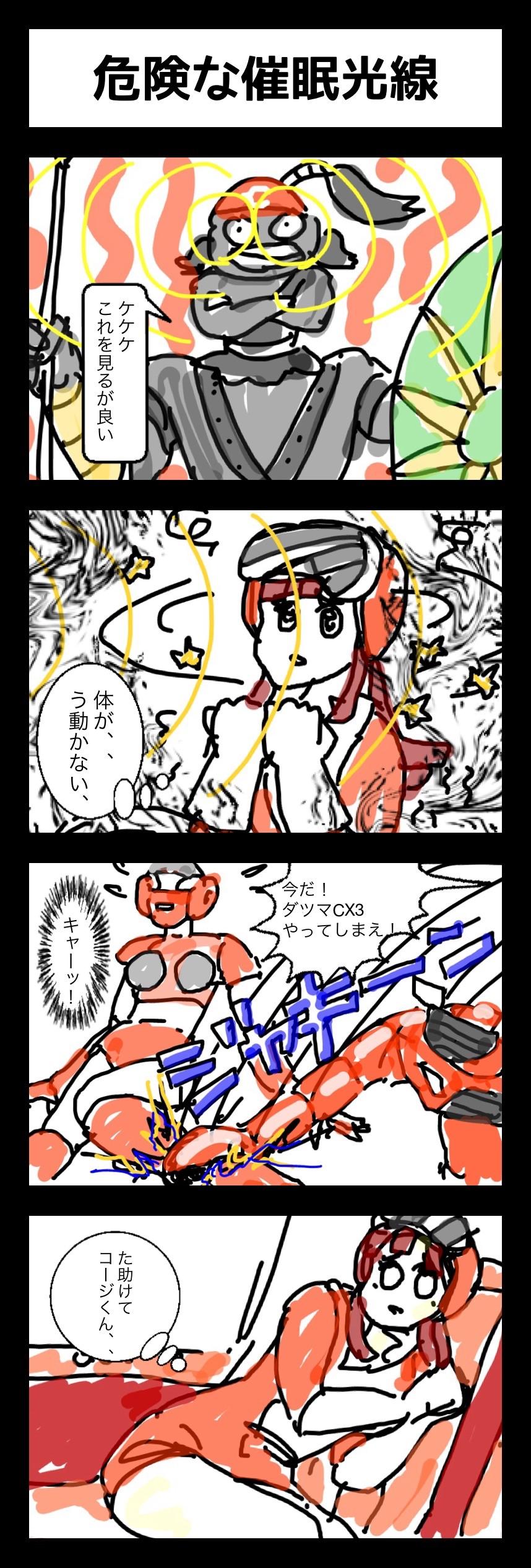 連載4コマ漫画 アトランダーV 21話