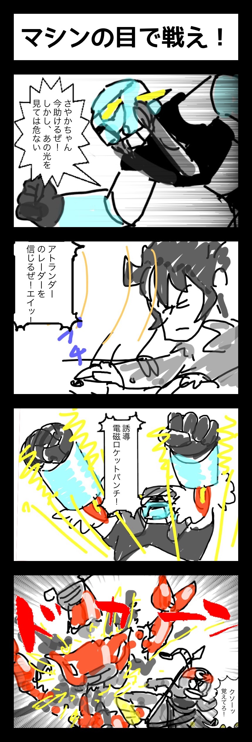 連載4コマ漫画 アトランダーV 22話