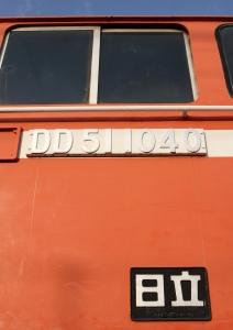 DD51-1040の横顔