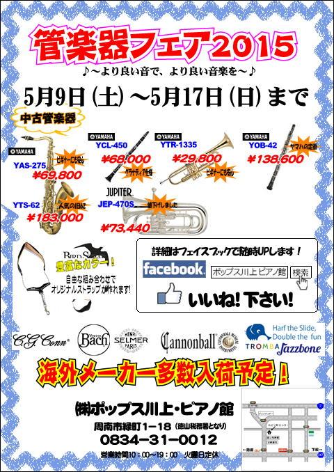 管楽器フェア2015