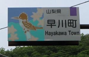 ha.早川町 001
