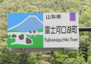 fu.富士河口湖町 001