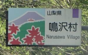 na.鳴沢村 001