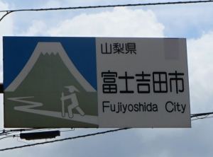 富士吉田市 001