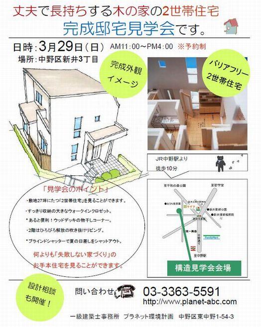 arai_kanseikengaku_s.jpg