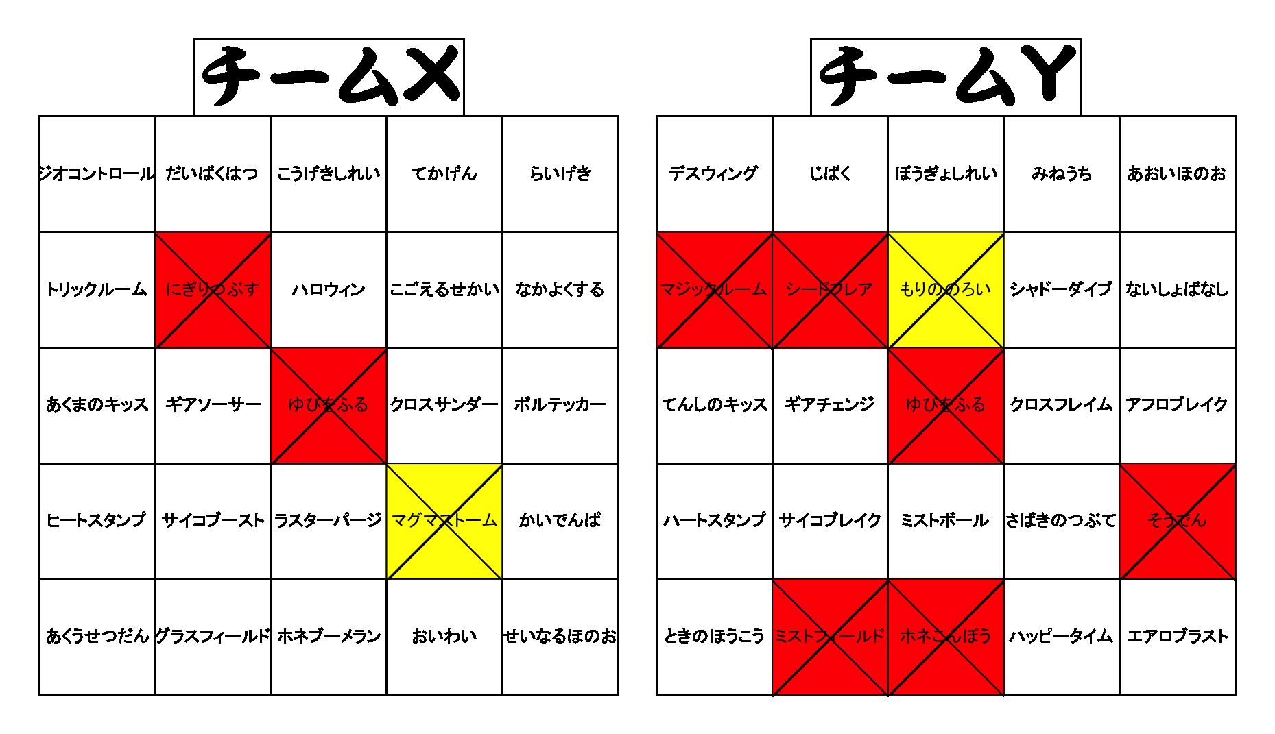 bingo3.png