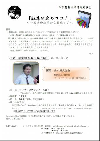 山内先生_募集広報