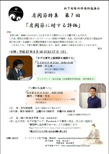 千葉慎一先生 事前広報2